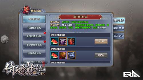 江湖风云再起! 《倚天屠龙记》手游8月新版开启-3.jpg