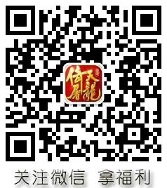 《倚天屠龙记》手游百日庆典盛大开启  张雨绮派送百万红包!-8.jpg