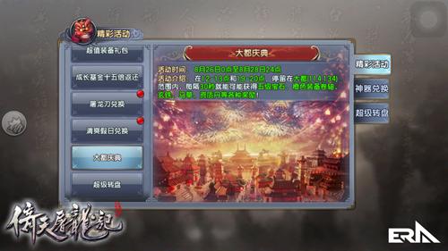 百日庆生记 《倚天屠龙记》手游七大福利活动全面开启-3.jpg