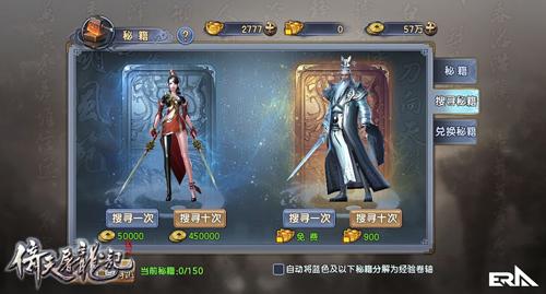 9月更新大猜想 《倚天屠龙记》手游再掀江湖狂潮-6.jpg