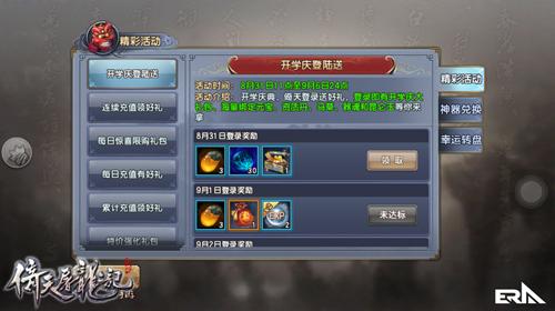 9月更新大猜想 《倚天屠龙记》手游再掀江湖狂潮-7.jpg