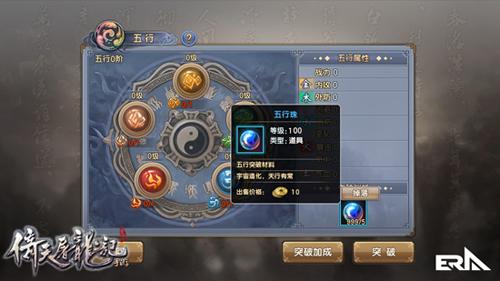 中秋盛宴开席 《倚天屠龙记》手游推出全新五行系统-2.jpg