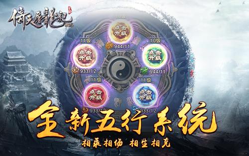 中秋盛宴开席 《倚天屠龙记》手游推出全新五行系统-1.jpg