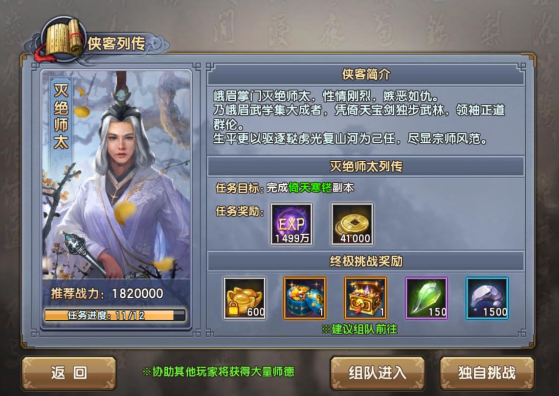 《倚天屠龙记》侠客列传-美金.png