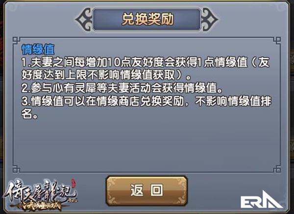 虐狗新花样《倚天屠龙记》手游情缘玩法上线-4.jpg
