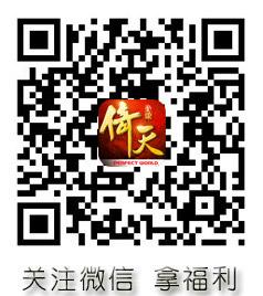 全职业转职开放《倚天屠龙记》新版上线-6.jpg
