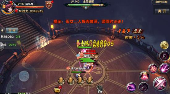 137级团本-血色明王殿攻略-1.png