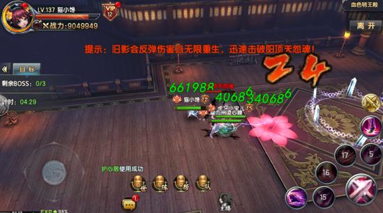 137级团本-血色明王殿攻略-5.png