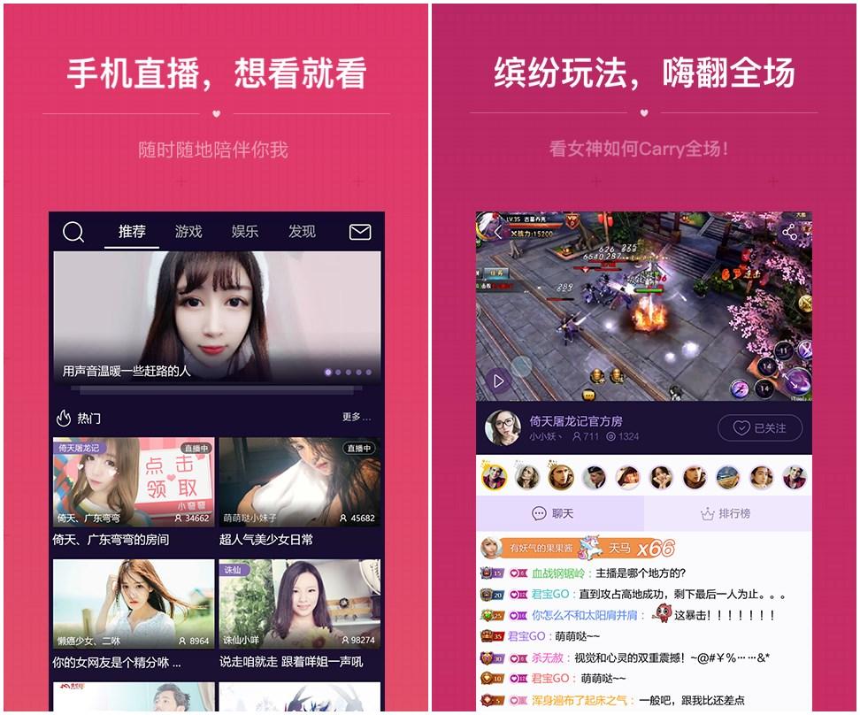 """妖气山App全新改版上线,告别""""旧爱""""闪亮""""新欢""""!-图二 玩法多样 想看就看.jpg"""
